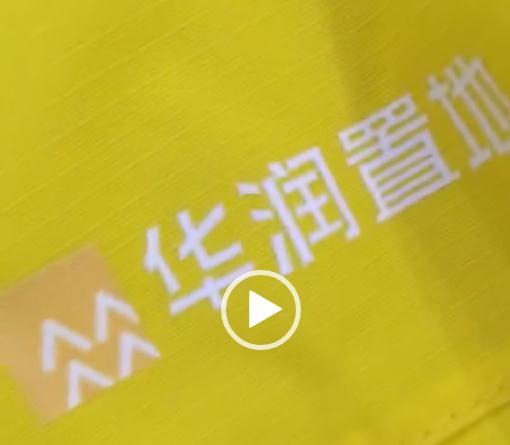 华润置地定制的冲锋衣LOGO标识手机实拍