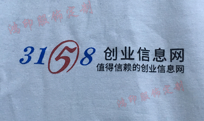 3158创业信息网在鸿印定制的商务活动衫