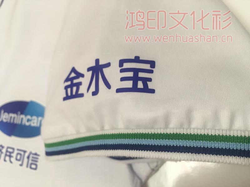 重庆济民可信医药公司定制的企业文化衫
