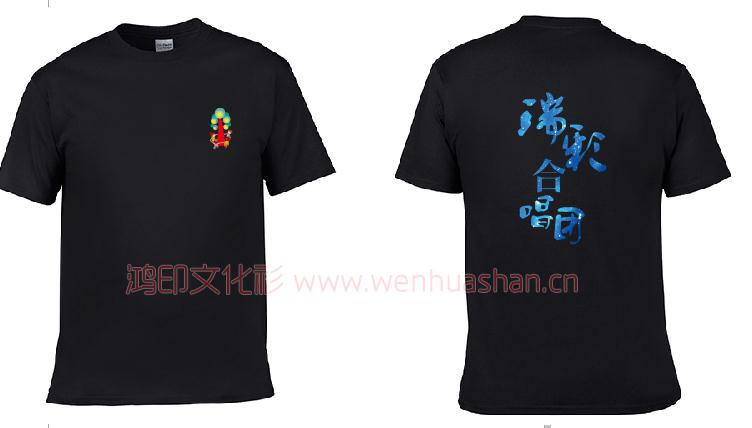 瑞彩音乐中心选择鸿印定制文化衫