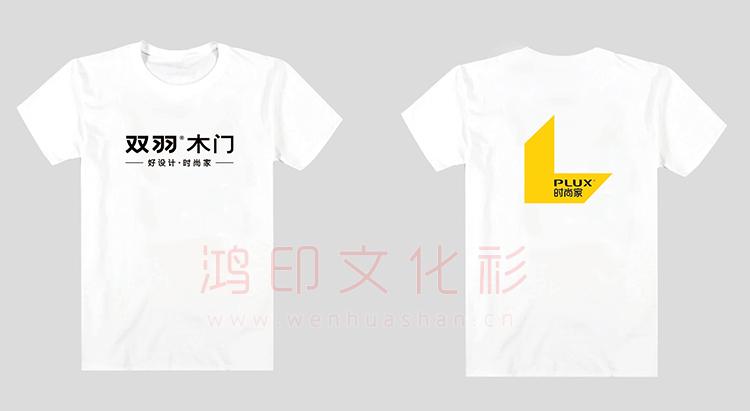 双羽木门在鸿印定制的企业文化衫