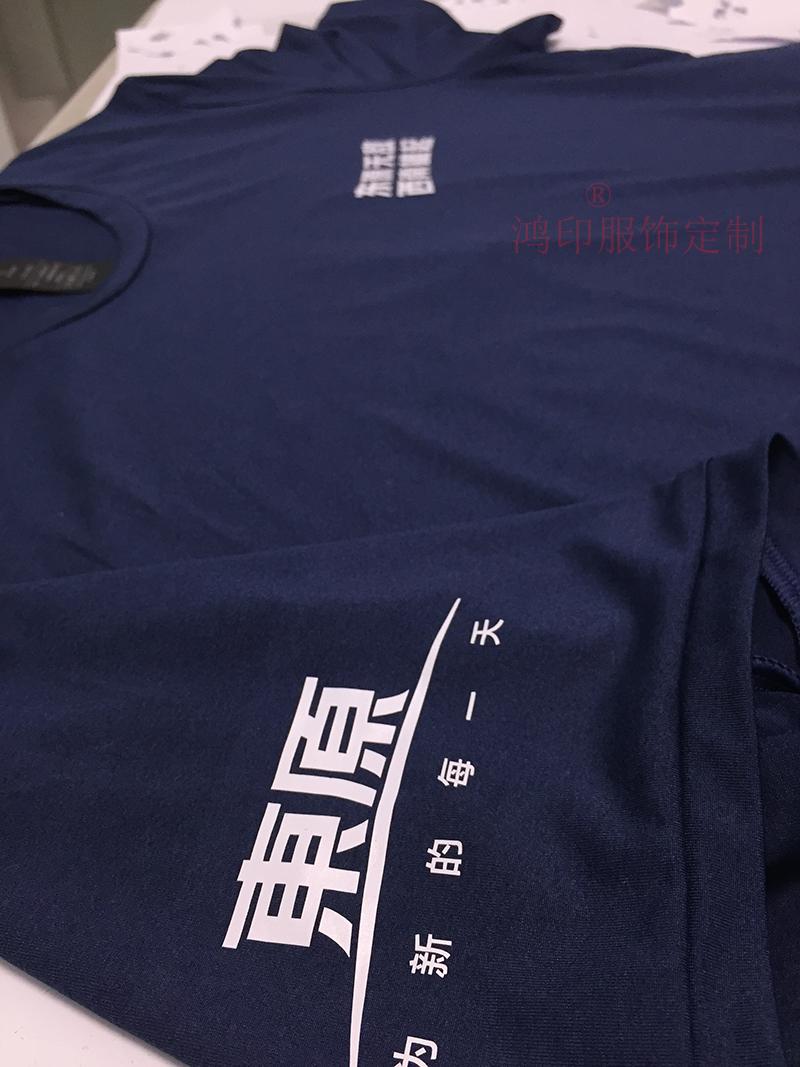 东原地产在鸿印定制的文化衫