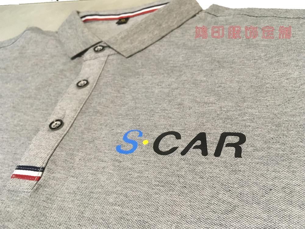 """汽车电商新零售平台""""省心宝""""在鸿印定制的Polo衫"""