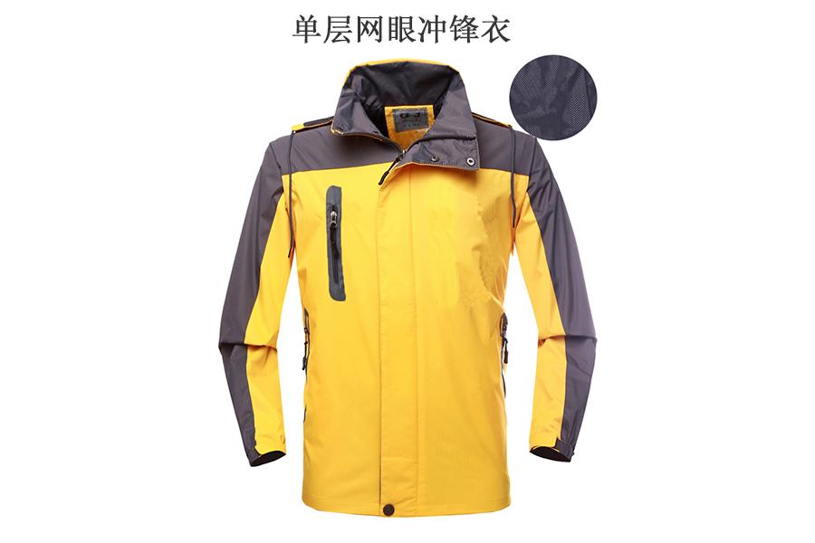 单层网眼冲锋衣(男女同款) HYCBF1015