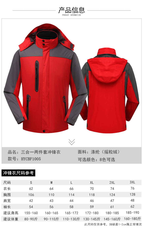 三合一两件套冲锋衣(男女同款)  款式编号:HYCBF1005