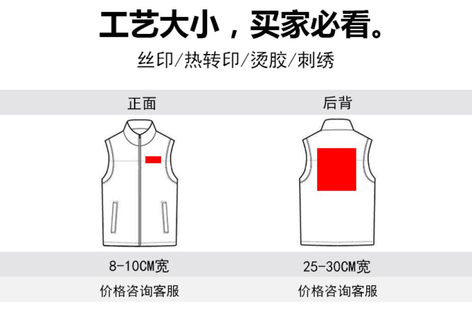 志愿者/义工/户外复合厚马甲12色可选  款式编号:HYCF701