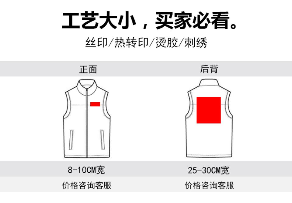 志愿者/义工/活动拼色复合马甲13色可选  款式编号:HYCF703