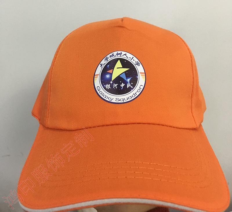重庆沙坪坝大学城树人小学定制的背包和帽子