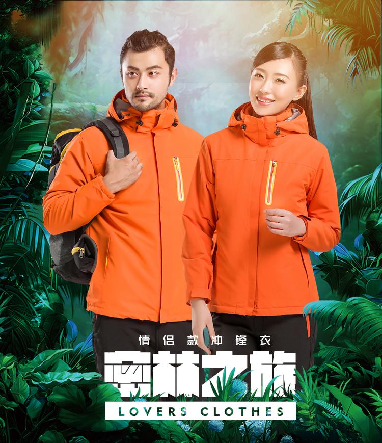 纯色冲锋衣:团体定制 男款、女款可以定制 款式编号:HYTZ108
