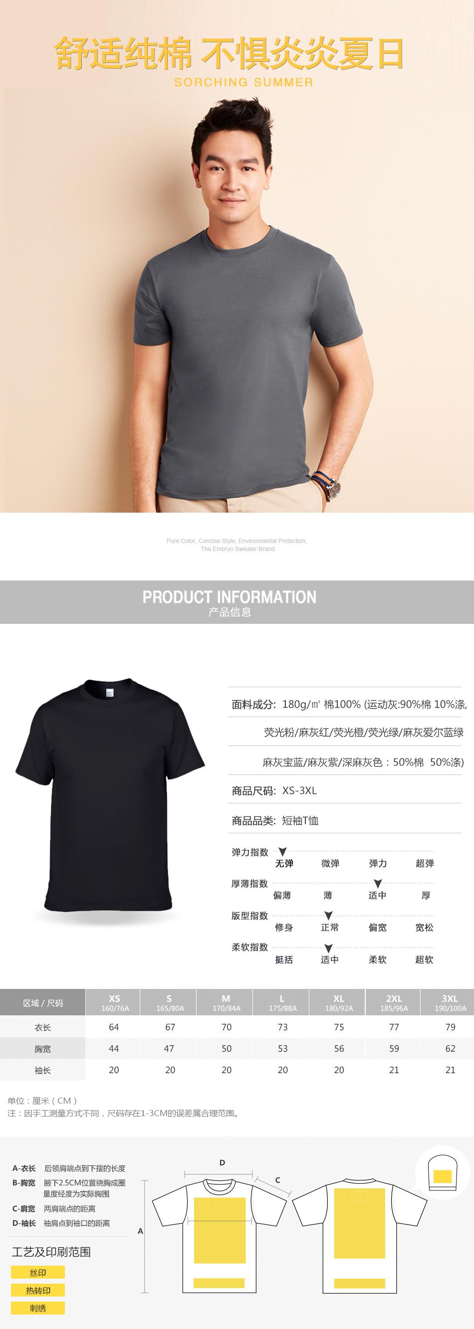纯棉180g成人圆领短袖T恤
