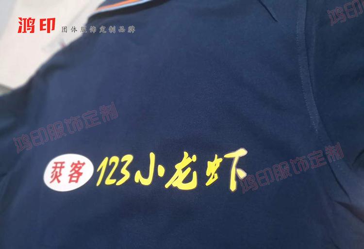 烎客餐饮123小龙虾在积力定制的工作服