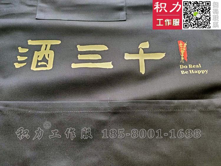 成都餐饮店-酒十三在积力定制的工作服围裙