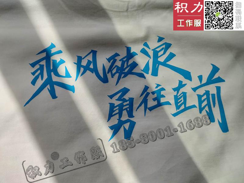 道博文化传媒在积力定制的员工团建工作服T恤