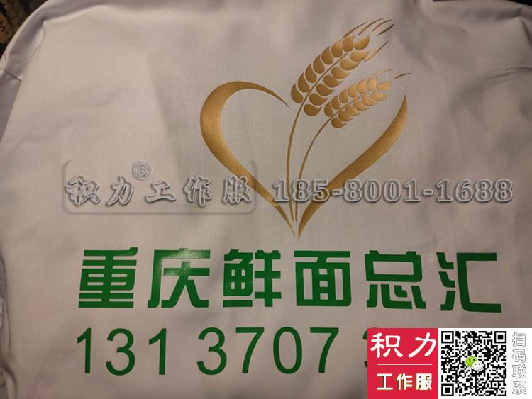河南南阳重庆鲜面条店在积力定制的工作服