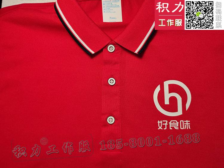 """""""好食味""""生鲜连锁店定制的员工夏季工作服T恤POLO衫"""