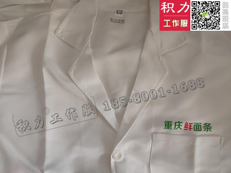 陕西安康重庆鲜面条店在积力定制的工作服白大褂
