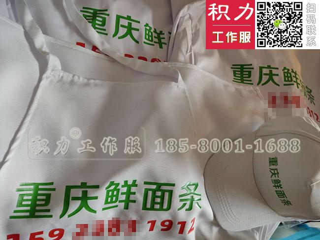 广西桂林鲜面条店在积力定制的面坊工作服大褂围裙帽子