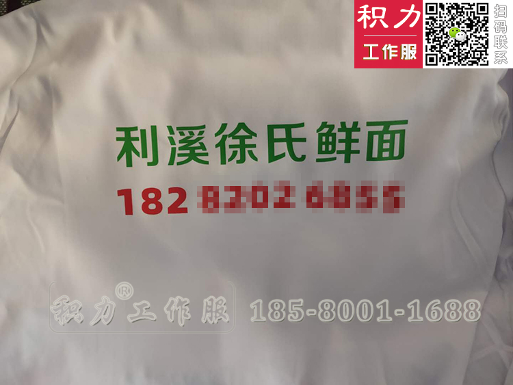 四川南充利溪徐氏鲜面店在积力定制的面坊工作服