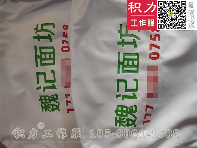 重庆永川魏记面坊在积力定制的工作服白大褂、帽子