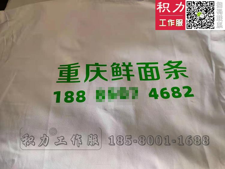 重庆鲜面条店定制的工作服