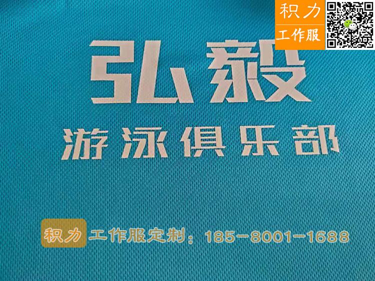 安徽弘毅游泳俱乐部在积力定制的团队服装案例实拍