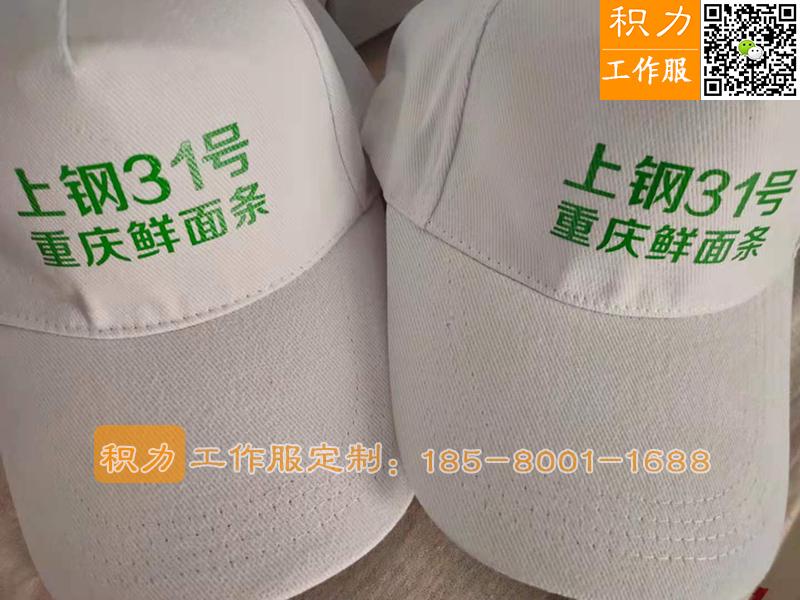 上钢31号重庆鲜面店在积力定制的工作帽