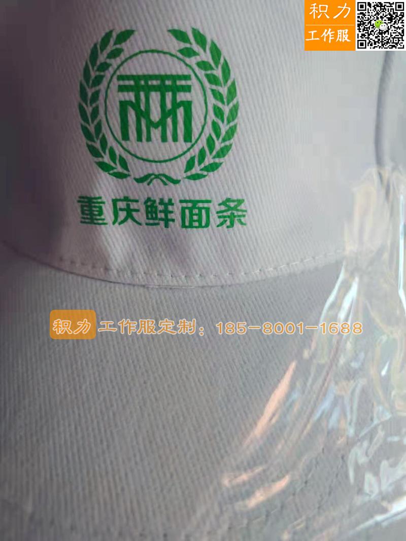 重庆鲜面条工作服防尘帽子 印面业协会LOGO版本